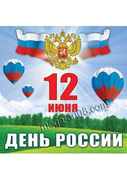 Наклейка к 12 июня НК-12