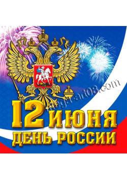 Наклейка к 12 июня НК-57