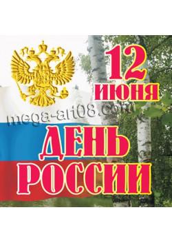 Наклейка к 12 июня НК-56