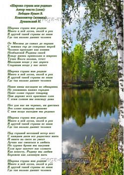 Постер песни о России ПЛ-100