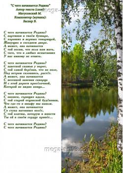 Постер песни о России ПЛ-101