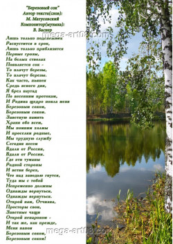 Постер песни о России ПЛ-104