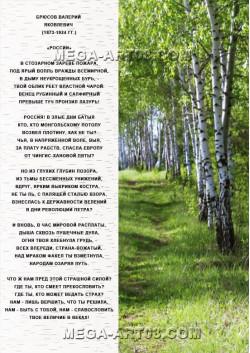 Постер стихи о России ПЛ-97