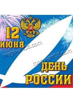 Угловая наклейка к 12 июня ВК-2
