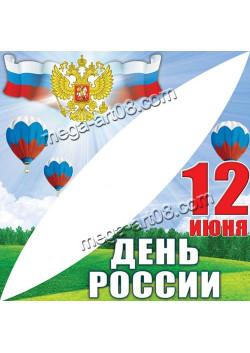Угловая наклейка к 12 июня ВК-1