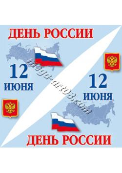 Угловая наклейка к 12 июня ВК-4