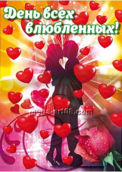 Постер на День Святого Валентина ПЛ-7