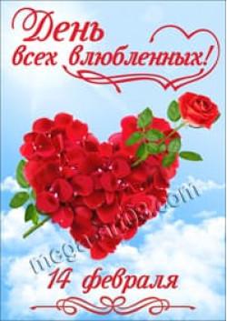 Плакат на День всех влюбленных ПЛ-2