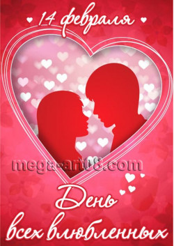 Плакат на День Святого Валентина ПЛ-3