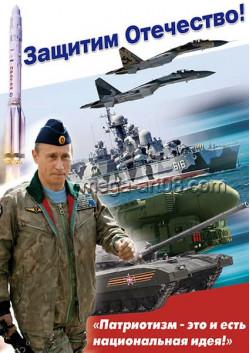 "Плакат из серии ""Защитим Отечество"" - ПЛ-132"