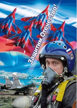 "Плакат из серии ""Защитим Отечество"" - ПЛ-131"