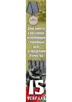 Баннер к 15 февраля БВ-3