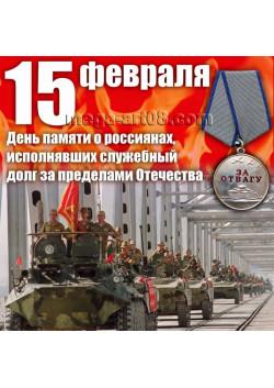 Купить наклейку к 15 февраля НК-2