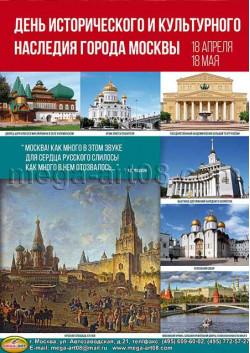 Плакат к 18 апреля ПЛ-2