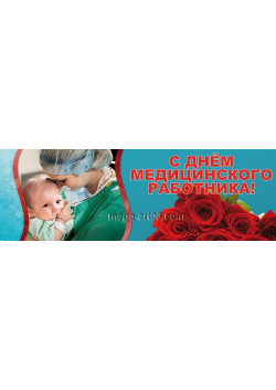 Билборд на День медицинского работника ББ-6
