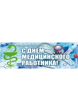 Билборд на День медицинского работника ББ-3
