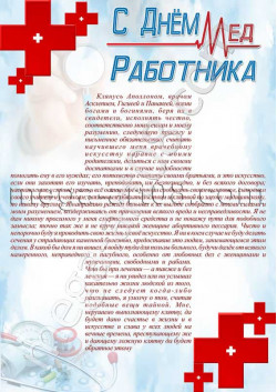 Плакат Клятва Гиппократа ПЛ-7