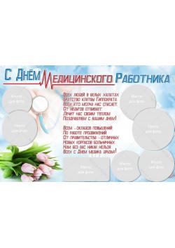 Стенгазета на День медицинского работника СГ-2