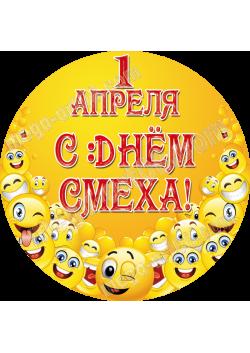 Наклейка на 1 апреля НК-1