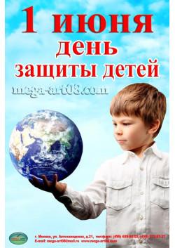 Плакат к 1 июня День защиты детей ПЛ-1