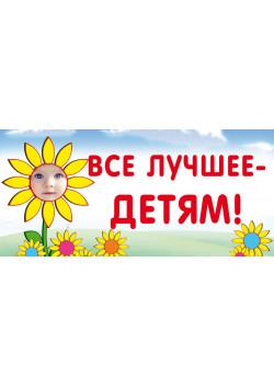 Баннер к 1 июня БГ-2