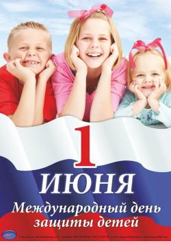 Плакат к 1 июня ПЛ-2