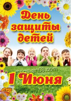 Плакат к 1 июня День защиты детей ПЛ-3