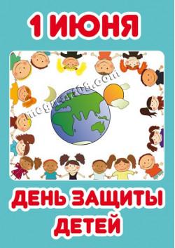 Плакат к 1 июня День защиты детей ПЛ-4
