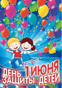 Плакат на 1 июня День защиты детей ПЛ-5