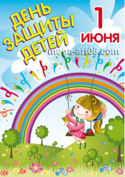 Постер на 1 июня День защиты детей ПЛ-6