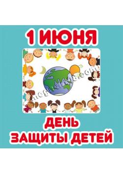 Наклейка на 1 июня НК-1