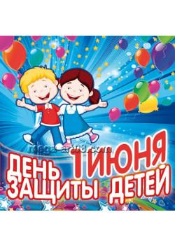 Наклейка на 1 июня НК-2