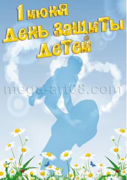 Плакат на 1 июня День защиты детей ПЛ-7