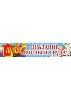 Баннер к 1 мая БГ -67