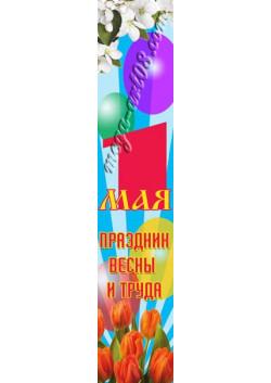 Баннер на 1 мая БВ-23