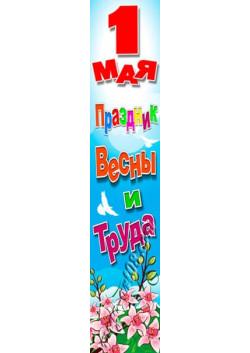 Баннер к 1 мая БВ-25
