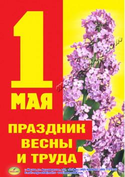 Плакат на 1 Мая Праздник Весны и Труда ПЛ-60