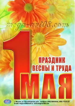 Плакат к 1 Мая Праздник Весны и Труда ПЛ-9