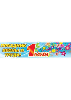 Баннер к 1 мая БГ-8