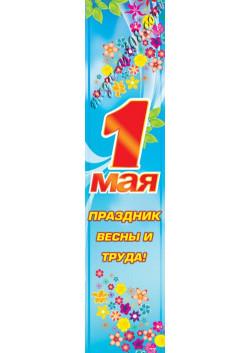 Баннер на 1 мая БВ-21