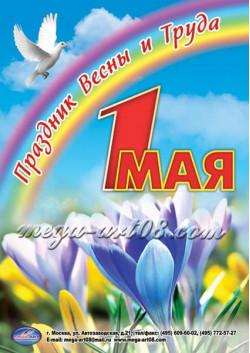 Плакат на 1 Мая Праздник Весны и Труда ПЛ-8