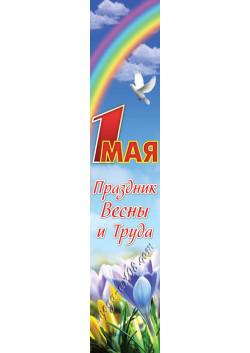 Баннер к 1 мая БВ-4