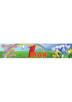 Баннер к 1 мая БГ-6