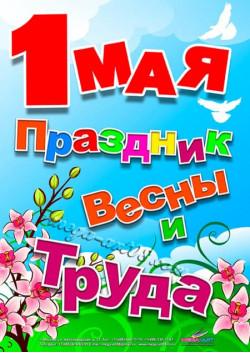 Плакат на 1 Мая Праздник Весны и Труда ПЛ-11
