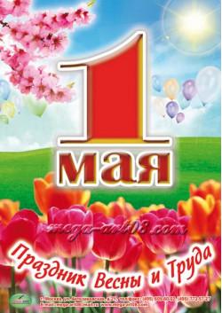 Плакат на 1 Мая Праздник Весны и Труда ПЛ-6
