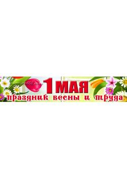 Баннер к 1 мая БГ-2