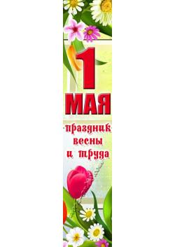 Баннер к 1 мая БВ-2