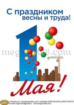 Плакат на 1 Мая Праздник Весны и Труда ПЛ-13