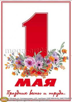 Плакат на 1 Мая Праздник Весны и Труда ПЛ-14