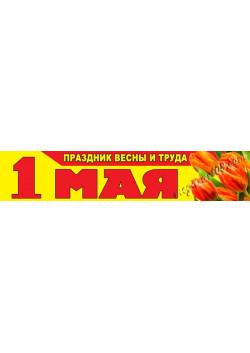 Баннер к 1 мая БГ-7
